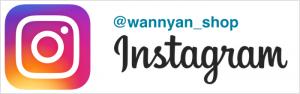 Instagram@wannyan_shop